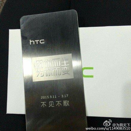 HTC press invite China One E9