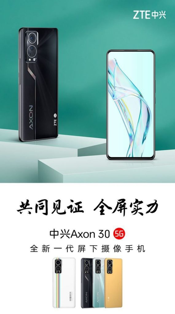 ZTE Axon 30 5G set to dispatch in China on July 27 with a natural looking camera framework